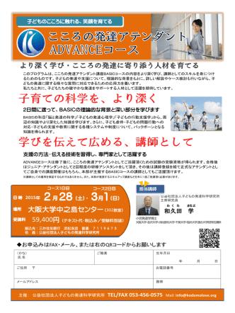 2015_Advance-Osaka - 公益社団法人 子どもの発達科学研究所