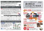 【みきぷらす+ vol.45 (PDF)】をダウンロードする(4.21 MB)