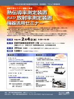 熱伝導率測定装置 および 放射率測定装置 熱伝導率測定装置 および