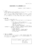 木造住宅合理化システムとして - 日本住宅・木材技術センター
