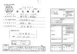 鈴木聖二後援会(PDF:119KB)