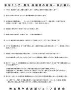 埼 玉 県 水 泳 連 盟 ジ ュ ニ ア 委 員 会