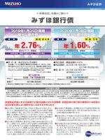 みずほ銀行債(PDF/658KB)