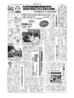 UAゼンセン新聞No047