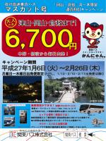 「マスカット号」(中野・新宿~津山・岡山・倉敷)