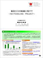 食品ロスの削減に向けて ~NO-FOODLOSS PROJECT