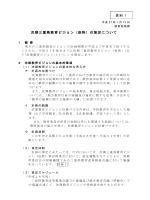 次期三重県教育ビジョン(仮称)の策定について 資料1