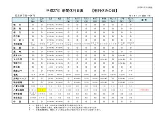 2015年 新聞休刊日一覧(山口・九州・沖縄)