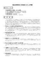 平成25年度事業報告書 - 社会福祉法人 岩手県社会福祉事業団