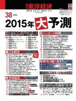 日本経済 ニッポンの岐路 歴史は繰り返す? 世界経済 2015年&五輪後