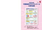 作品集分割ファイルその1(PDF:3838KB)