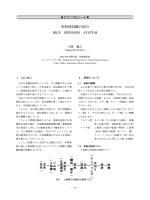 米粉砕設備の紹介 - ホソカワミクロン