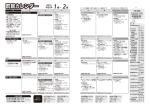 町民カレンダー 平成27年1月号