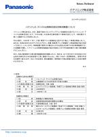 パナソニック デバイス山梨株式会社の株式譲渡について
