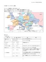 地 方 主 要 産 地 特 徴