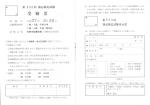 申込書 - 生駒商工会議所