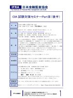 CIA試験対策セミナー Part3(後半)