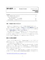 """溜池通信Vol.558 """"米国経済の現状に何を見るか"""""""