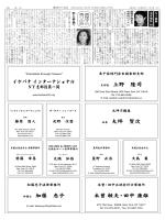 イケバナインターナショナル 支部長 上野 隆司 社長 大坪 賢次 弁護士