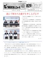 2014.12.10 サイボウニュース2015年1月号掲載