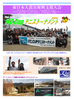 ITC-CUPトーナメント2014
