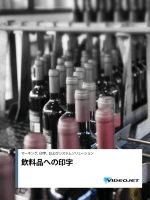 飲料品への印字 - ビデオジェット