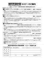 MTF2015 - 三井精機工業株式会社