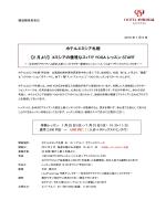 ホテルエミシア札幌 【2 月より】 エミシアの優雅なスパで YOGA レッスン