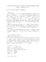 資料2_2 日本地震工学会論文集・特集号の論文募集のお知らせ