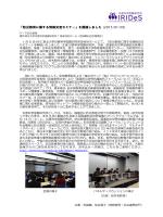 詳細はこちら - 東北大学 災害科学国際研究所 IRIDeS