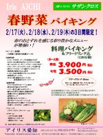 【1階レストラン・サザンクロス】春野菜バイキング