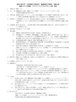 東京工業大学 大学院理工学研究科 機械物理工学専攻 教員公募