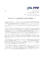 新日本科学と PPD による臨床開発事業の合弁会社設立と業務提携