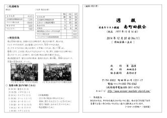 12月28日 - 南町田教会