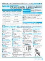 その他のイベント情報(PDF)
