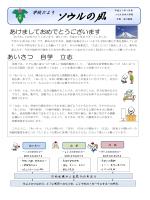 1月号 - ソウル日本人学校