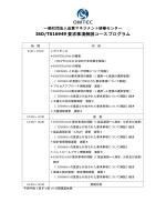ISO/TS16949 要求事項解説コースプログラム