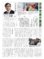 さとう議会ニュース(pdf)