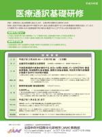(PDF)はこちら - JIAM 全国市町村国際文化研修所