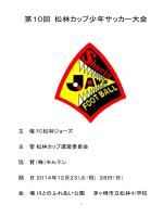 第10回 松林カップ少年サッカー大会