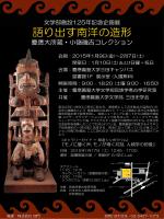 展示案内 - 慶応義塾大学文学部