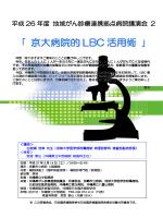 (土) 京大病院的LBC活用術 講演会開催について