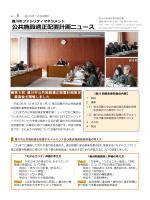 公共施設適正配置ニュース Vol.5(平成27年1月9日号)(PDF