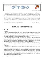 学年通信第五号(PDF : 442.84 KB)