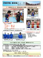 12月号 - 作新学院