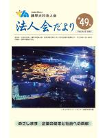 会報第49号 - 諫早大村法人会