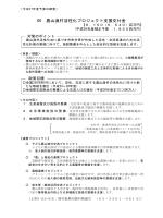 農山漁村活性化プロジェクト支援交付金(PDF:391KB)