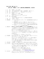 開催要項 - 北海道ハンドボール協会