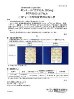 ロンミール®カプセル 200mg PTP5000 カプセル PTP シート形状変更の