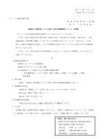 依頼文(PDF:67KB)